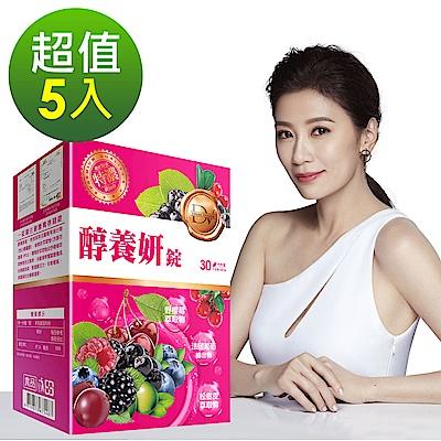 DV笛絲薇夢-賈靜雯推薦 醇養妍錠x5盒組