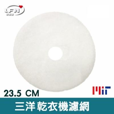 LFH 不織布乾衣機濾網 適用:三洋Sanlux