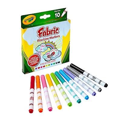 美國crayola 繪兒樂 布料彩繪筆(4Y+)