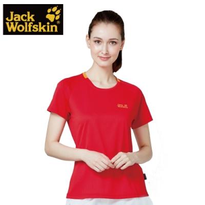 【Jack Wolfskin 飛狼】女 圓領短袖排汗衣『紅色』