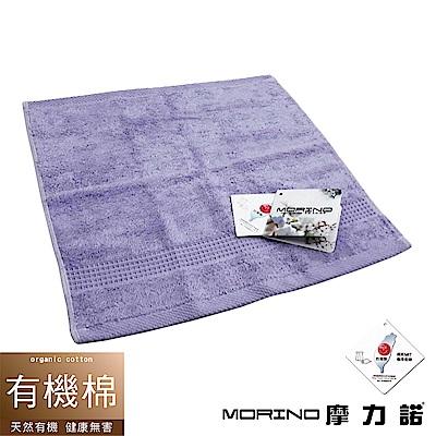MORINO摩力諾 有機棉歐系緞條方巾/手帕-丁香紫