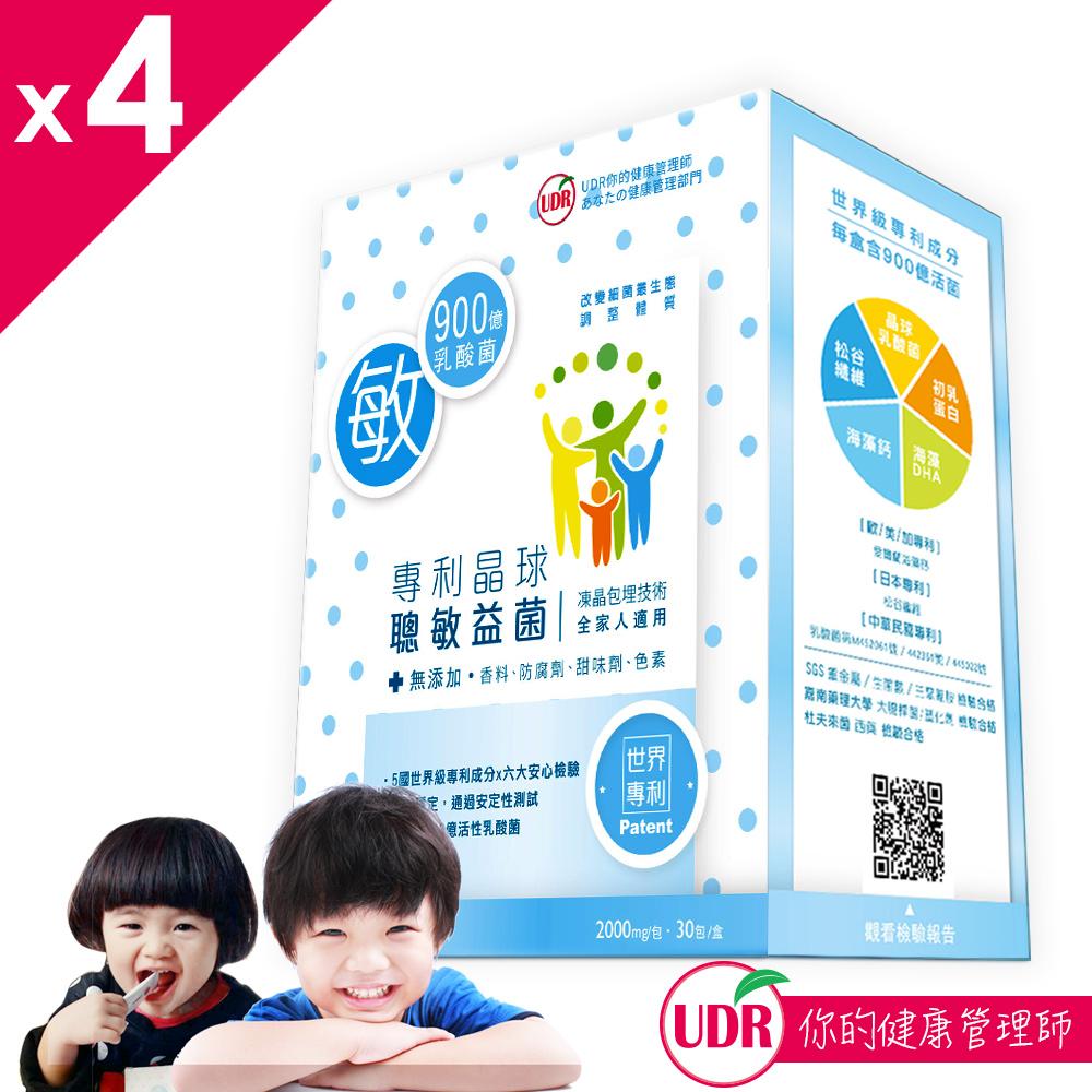 UDR專利晶球聰敏益菌x4盒(30包/盒)+隨身包x5包 (共125包)