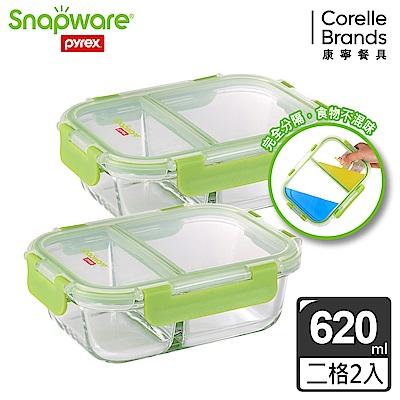 【買一送一】-Snapware 康寧密扣全分隔長方形玻璃保鮮盒-620ml