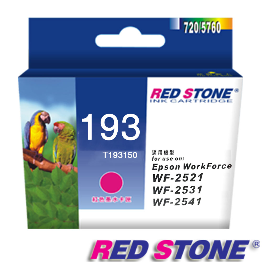 RED STONE for EPSON NO.193/T193350墨水匣(紅色)