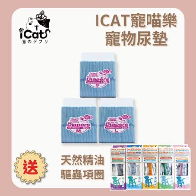寵喵樂icat寵物尿墊-8入(買就送天然精油驅蟲項圈*1個)