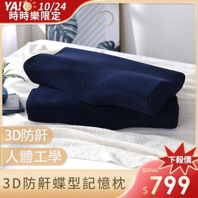 限時下殺~(買一送一) DON 3D防鼾透氣蝶型枕(加大款)原價2顆要1580