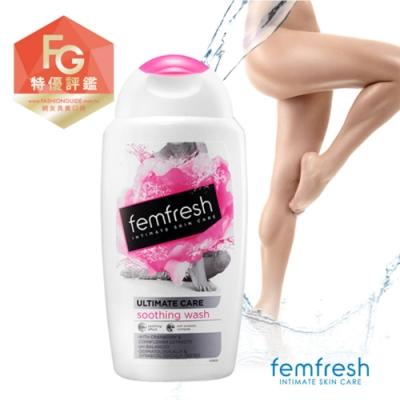 femfresh芳芯 私密嫩白潔浴露250ml