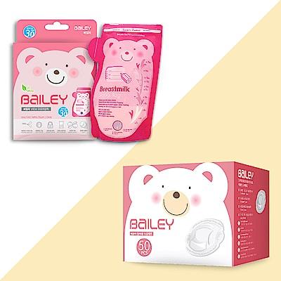 韓國BAILEY貝睿 母乳儲存袋(壺嘴型30入)+防溢乳墊(50入)