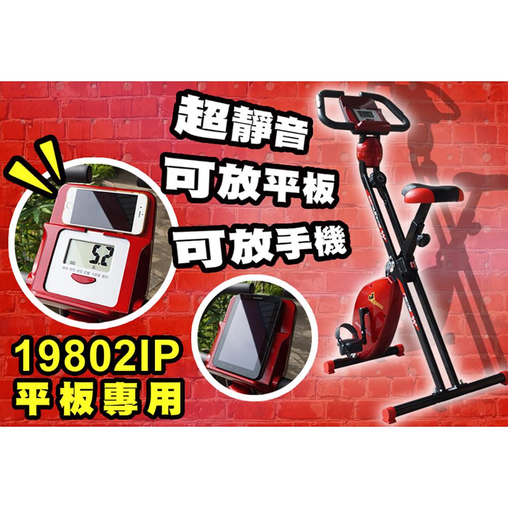 【 X-BIKE 晨昌】平板專用健身車 (可放平板手機) 台灣精品 19802IP