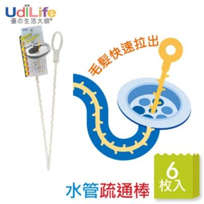 UdiLife  水管毛髮疏通棒-6入