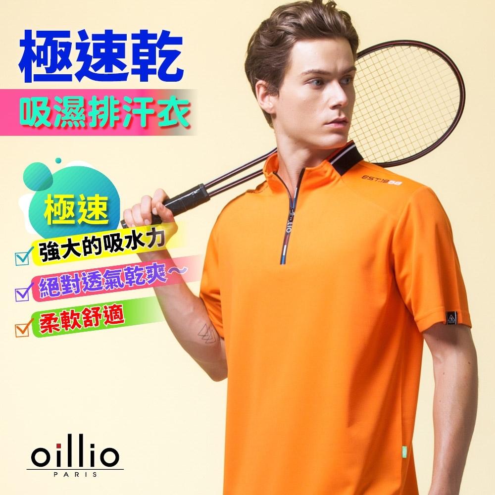 oillio歐洲貴族 男裝 短袖超強吸濕速乾立領T恤 舒適超柔手感 機能智能穿搭 橘色