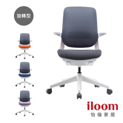 【iloom怡倫】 Oliver mesh人體工學 透氣(旋轉型)電腦椅 (質感灰)