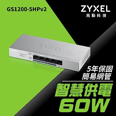 Zyxel合勤 GS1200-5HP v2 交換器 5埠 GbE 網頁式 簡易智慧型網路管理 PoE交換器 60W(瓦) Giga 桌上型 超高速 乙太網路交換器  鐵殼  Switch