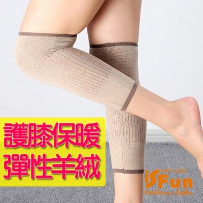 iSFun 膝蓋保暖 羊絨針織彈性兒童成人通用護膝套 卡其