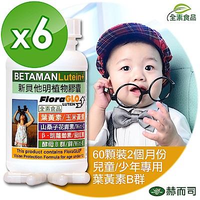 赫而司 新貝他明Betaman小分子葉黃素植物膠囊(60顆/罐*6罐組)