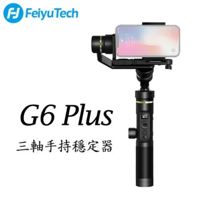 Feiyu 飛宇 G6 PLUS 運動相機/手機用 多用途三軸穩定器 (公司貨)