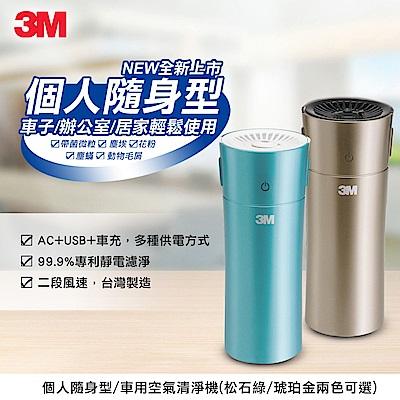 3M 個人隨身/桌上/車用空氣清淨機FA-C20PT(松石綠/琥珀金 兩色可選)