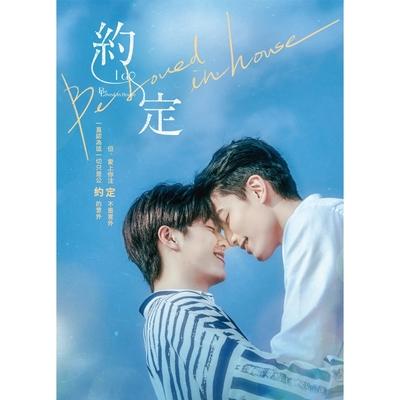 約·定 DVD