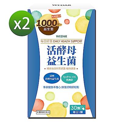WEDAR 活酵母益生菌 2盒優惠組 (30顆/盒)