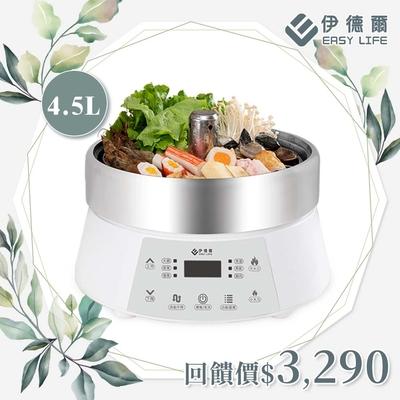EASY LIFE伊德爾-智能升降分體式料理鍋-EL19009 升降火鍋 吃鍋必備品