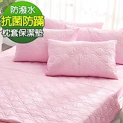 Ania Casa 櫻花粉 枕頭套保潔墊 日本防蹣抗菌 採3M防潑水技術