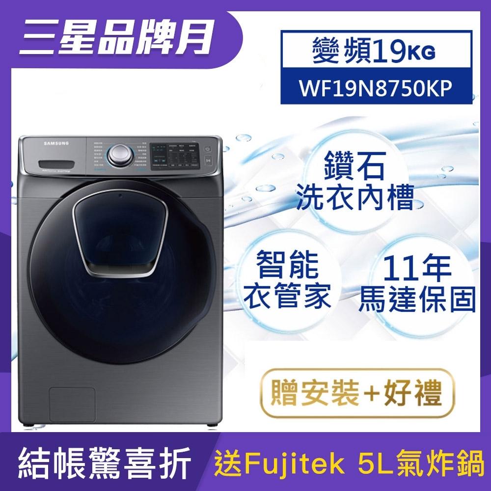 [結帳95折] SAMSUNG三星 19KG 變頻滾筒洗脫 洗衣機 WF19N8750KP/TW 魔力銀