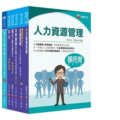 2021[人資類]經濟部聯合招考_課文版套書:建立基礎概念,初學者都能迅速上手,輕鬆閱讀!(台電/台水/中油/台糖)