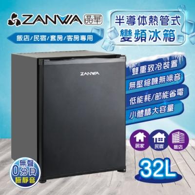 ZANWA晶華 半導體熱管式變頻冰箱/冷藏箱/小冰箱/紅酒櫃(LD-30SB(C2))
