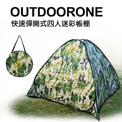 OUTDOORONE 快速彈開式四人迷彩帳棚 四人彩繪風迷彩帳篷 不透明銀膠防雨抗UV