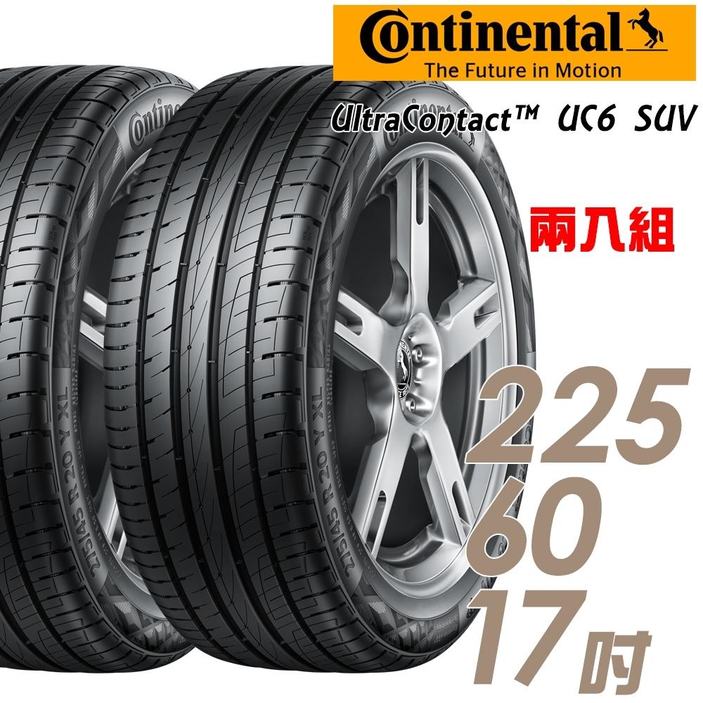 【馬牌】UC6 SUV 舒適操控輪胎_二入組_225/60/17