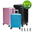 [限時搶]ELLE 裸鑽刻紋ABS霧面行李箱- 全尺寸均一價