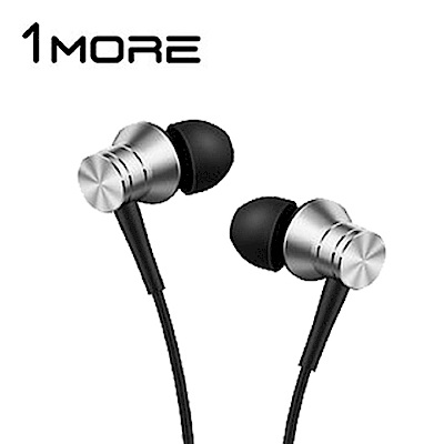 1MORE 活塞耳機風尚版-銀E1009-SL
