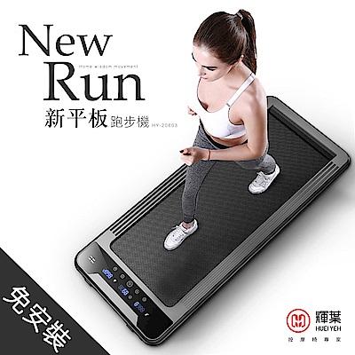 輝葉 newrun新平板跑步機