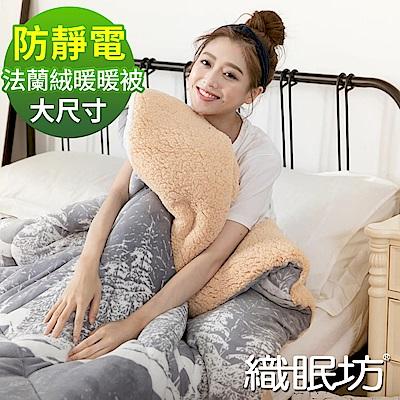 織眠坊 北歐風大尺寸羊羔法蘭絨暖暖被6尺-鹿語傳說