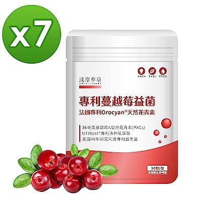 【達摩本草】法國專利蔓越莓益生菌x7包 (滿滿36毫克A型前花青素、私密呵護)