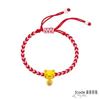 J code真愛密碼金飾 心動小貓黃金/水晶編織手鍊-立體硬金款