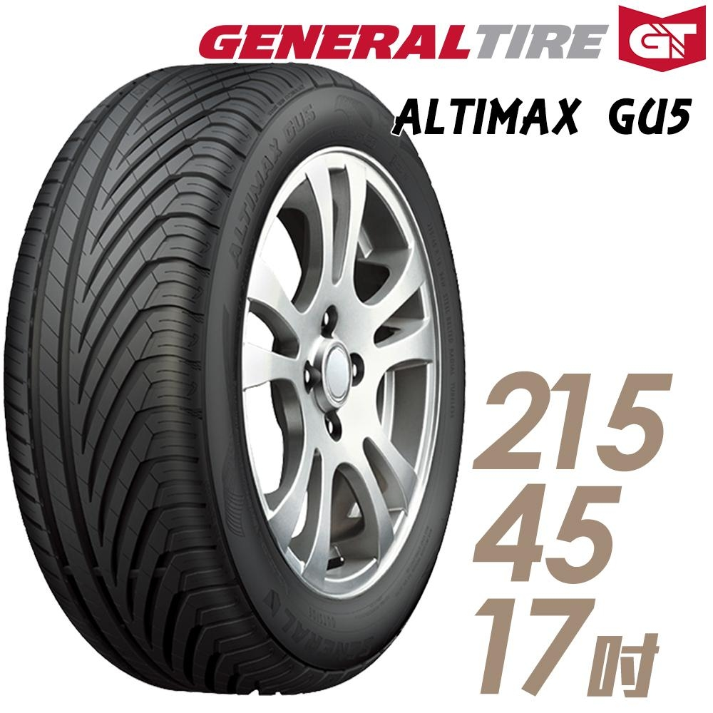【將軍】ALTIMAX GU5_215/45/17吋濕地操控輪胎_送專業安裝(GU5)