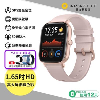 Amazfit華米 GTS魅力版智能運動心率智慧手錶 薔薇粉