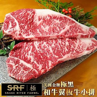 【海肉管家】美國極黑和牛SRF金牌翼板牛排2片(每片約100g)