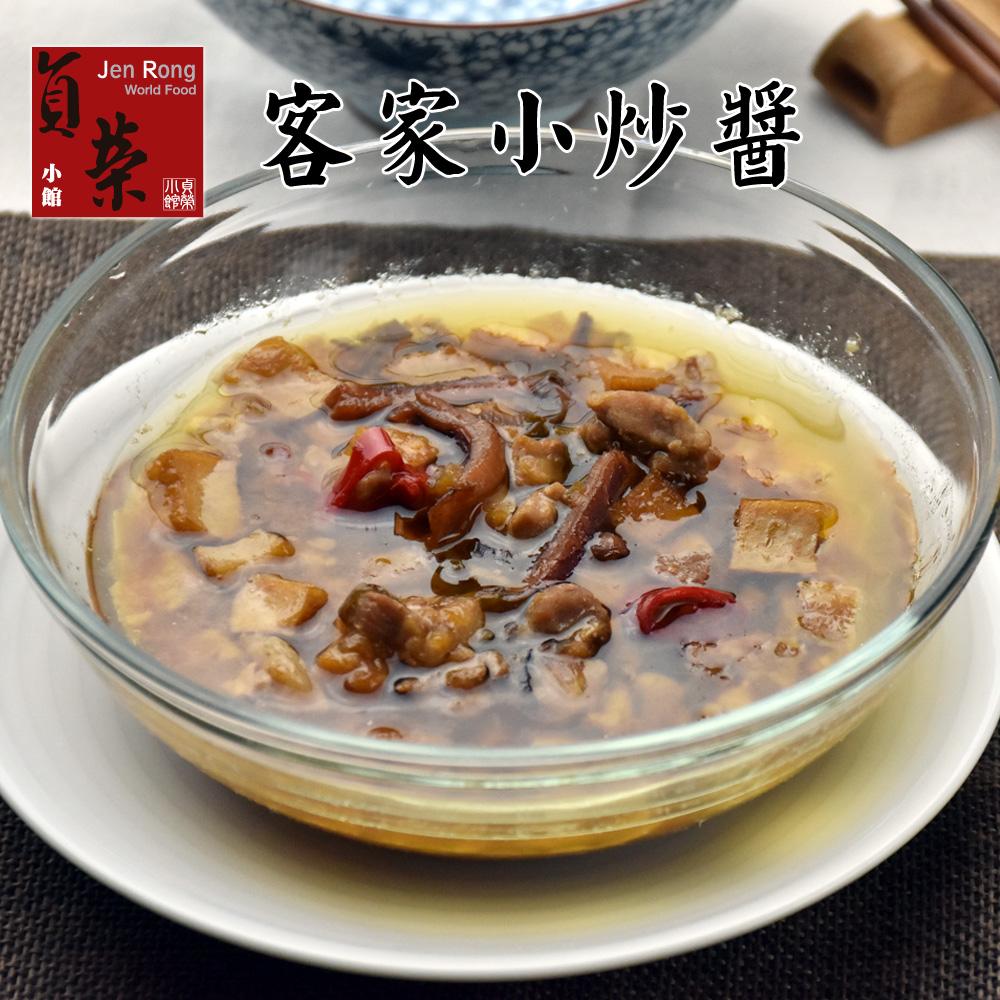 貞榮小館 客家小炒醬(160g/包,共三包)