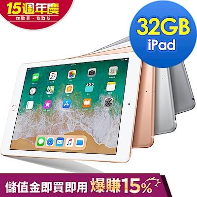 Apple 全新 2018 iPad Wi-Fi 32GB 9.7吋 平板電腦