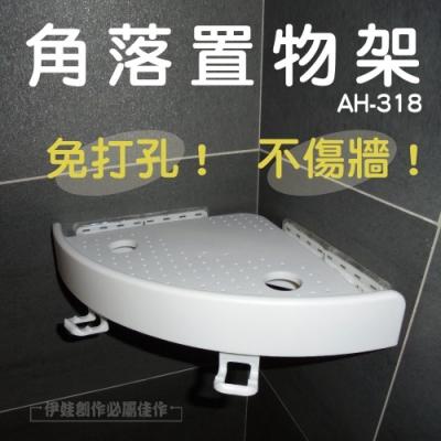 浴室置物架【AH-318】免打孔強力吸盤 廁所三角置物架 轉角收納架 衛生間置物架 毛巾架