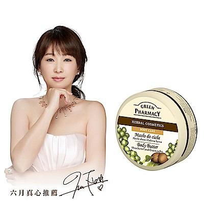 Green Pharmacy 草本肌曜 乳油木果油&咖啡豆美體滋養霜 200ml