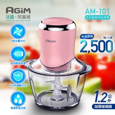 法國-阿基姆AGiM 多功能食物料理機 AM-101-PK