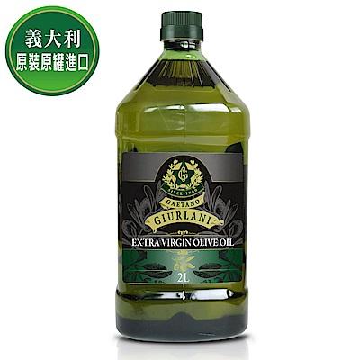 義大利Giurlani老樹特級初榨橄欖油(2000ml)