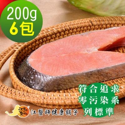 江醫師魚鋪子 追求零污染野生秋鮭輪切(200g)x6包