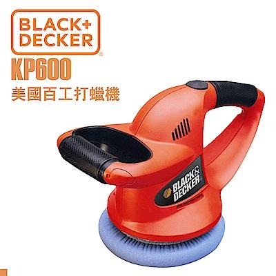 美國百工BLACK&DECKER汽車6吋打蠟機(KP600)