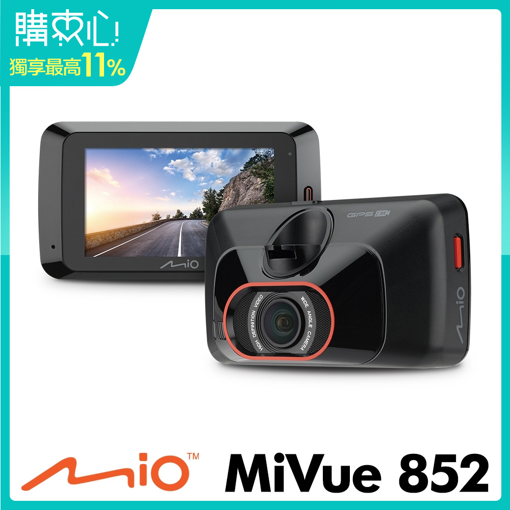 Mio MiVue 852 2.8K極致銳利 區間測速 GPS行車記錄器(16G)-急速配
