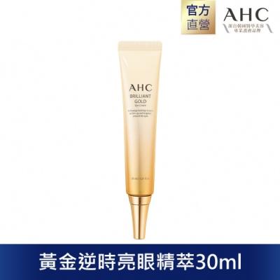 AHC  黃金逆時亮眼精萃30ML