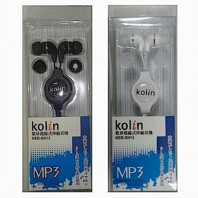 KOLIN 歌林入耳捲線式伸縮耳機KER-SH13兩入裝